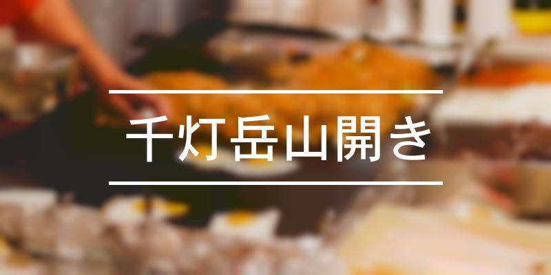 千灯岳山開き 2019年 [祭の日]