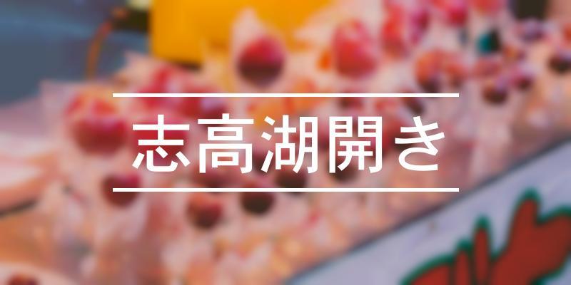 志高湖開き 2019年 [祭の日]