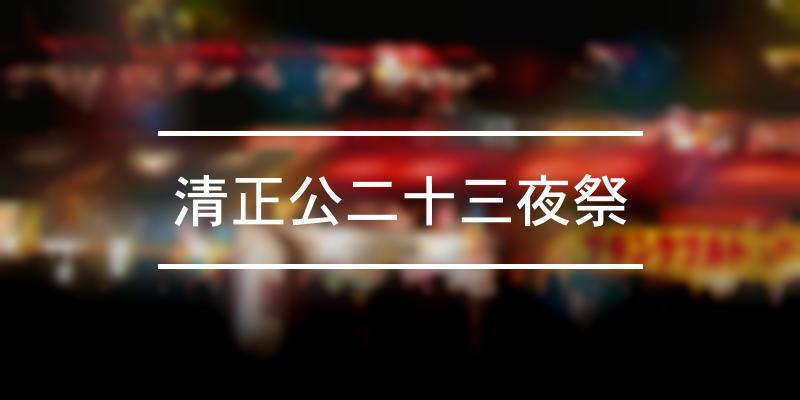 清正公二十三夜祭 2019年 [祭の日]