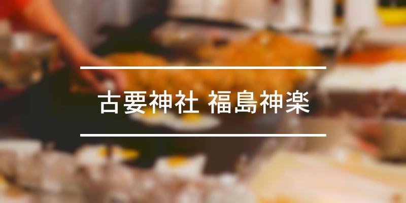 古要神社 福島神楽 2019年 [祭の日]