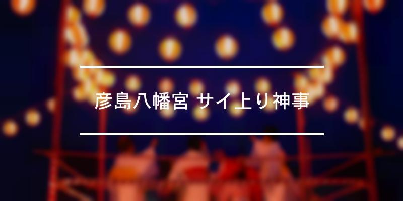 彦島八幡宮 サイ上り神事 2019年 [祭の日]