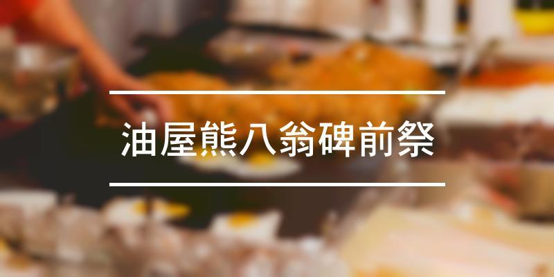 油屋熊八翁碑前祭 2019年 [祭の日]