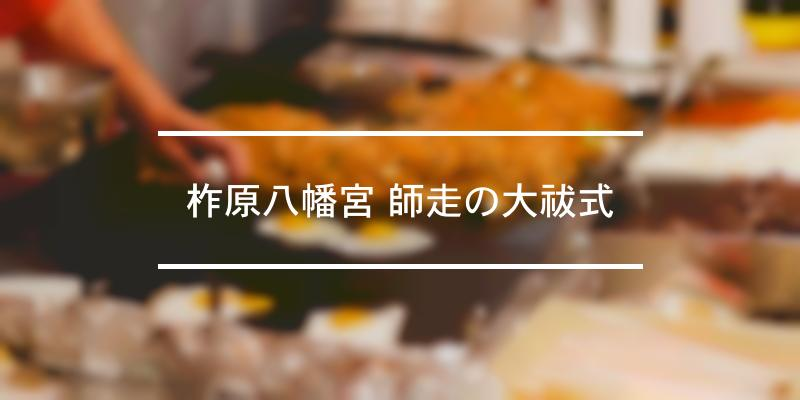 柞原八幡宮 師走の大祓式 2019年 [祭の日]