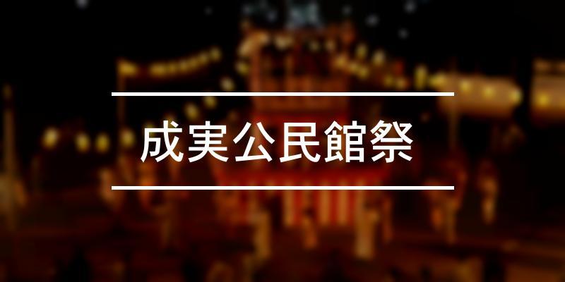 成実公民館祭  2019年 [祭の日]