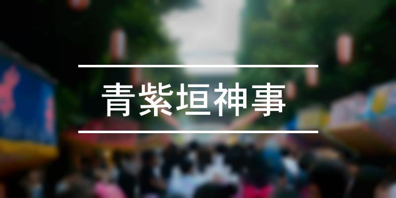 青紫垣神事  2019年 [祭の日]