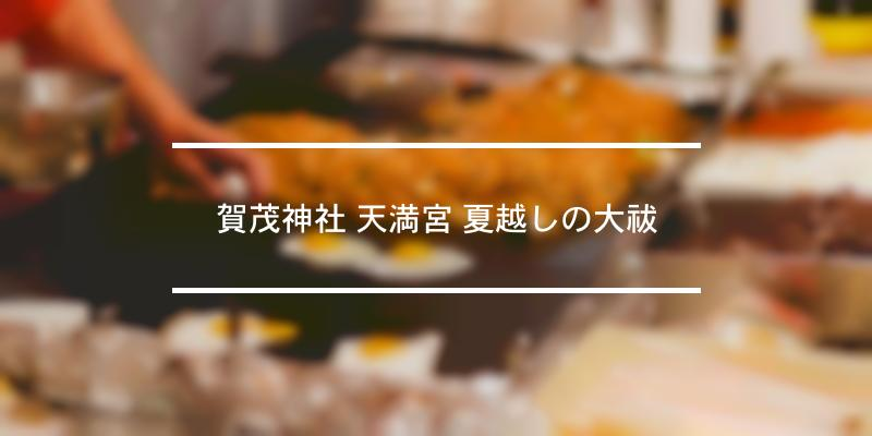 賀茂神社 天満宮 夏越しの大祓 2019年 [祭の日]