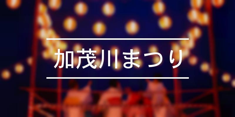 加茂川まつり 2019年 [祭の日]