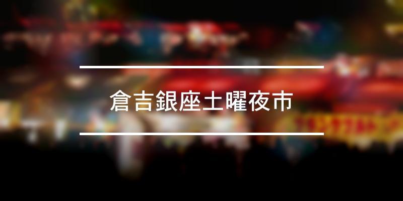 倉吉銀座土曜夜市  2019年 [祭の日]