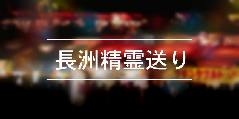 長洲精霊送り 2019年 [祭の日]