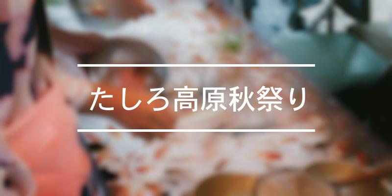 たしろ高原秋祭り 2019年 [祭の日]