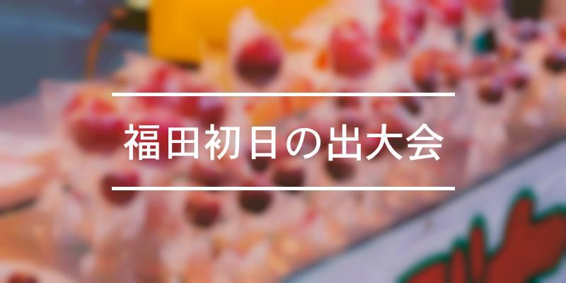 福田初日の出大会 2020年 [祭の日]
