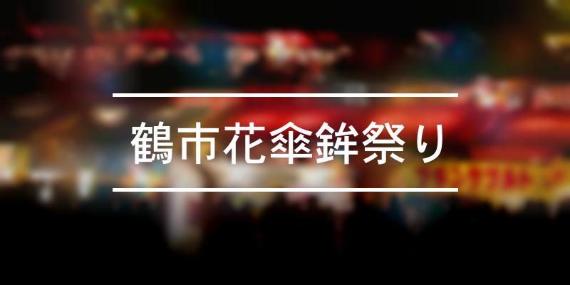 鶴市花傘鉾祭り 2020年 [祭の日]