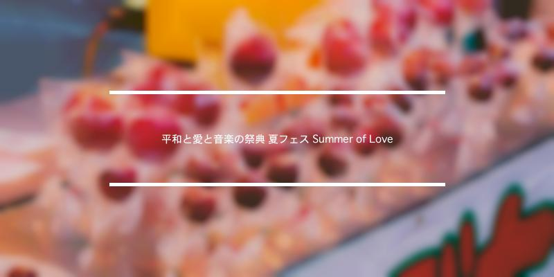 平和と愛と音楽の祭典 夏フェス Summer of Love 2019年 [祭の日]