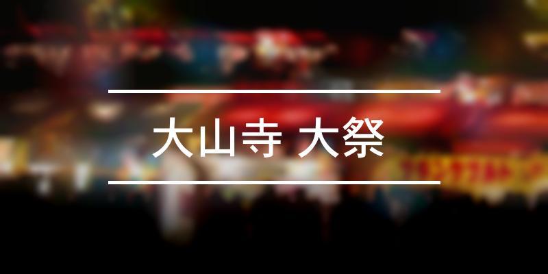 大山寺 大祭  2019年 [祭の日]