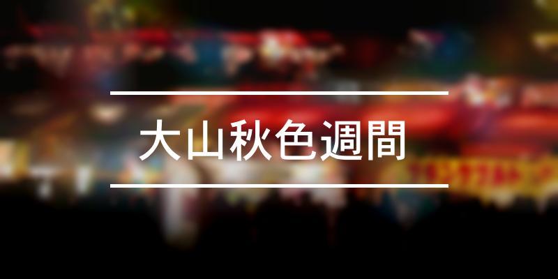 大山秋色週間  2019年 [祭の日]