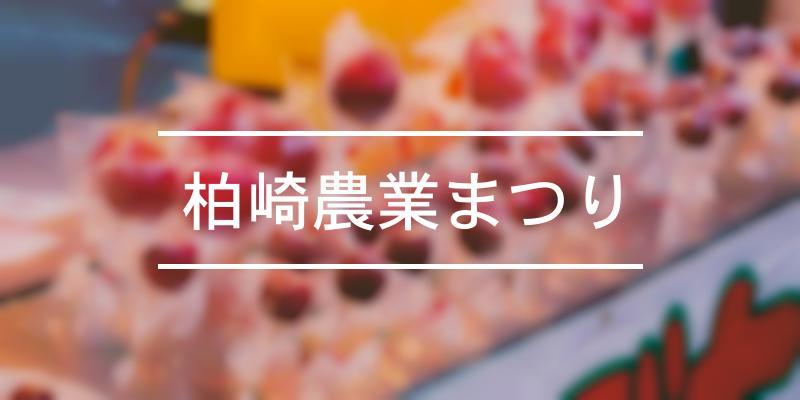 柏崎農業まつり 2019年 [祭の日]