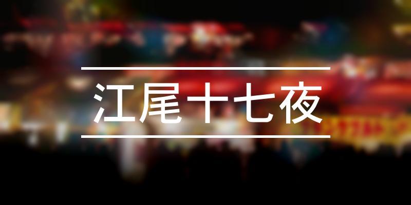 江尾十七夜 2019年 [祭の日]