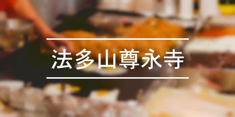 法多山尊永寺 2020年 [祭の日]