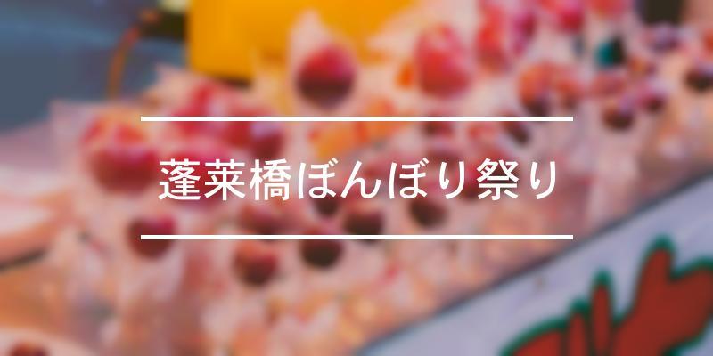 蓬莱橋ぼんぼり祭り 2019年 [祭の日]