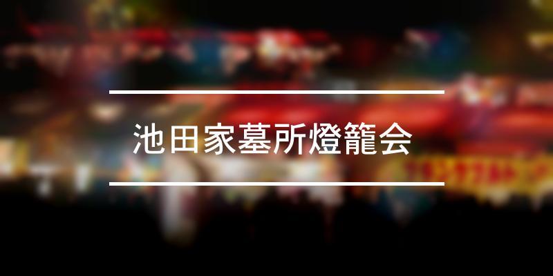 池田家墓所燈籠会  2020年 [祭の日]