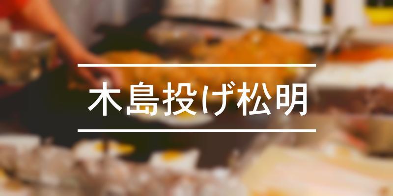 木島投げ松明 2020年 [祭の日]