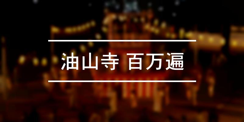 油山寺 百万遍 2019年 [祭の日]