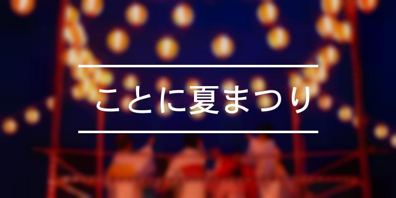 ことに夏まつり 2019年 [祭の日]