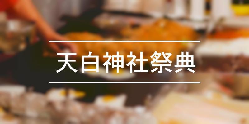 天白神社祭典 2019年 [祭の日]