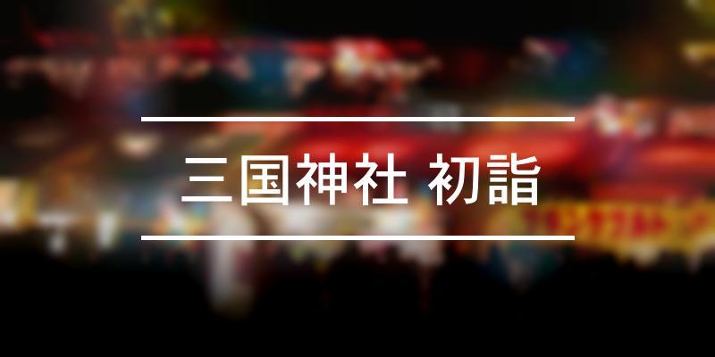 三国神社 初詣 2021年 [祭の日]
