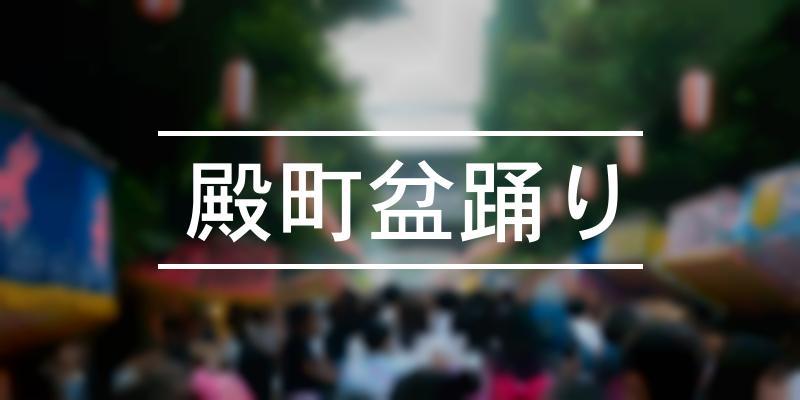 殿町盆踊り 2020年 [祭の日]