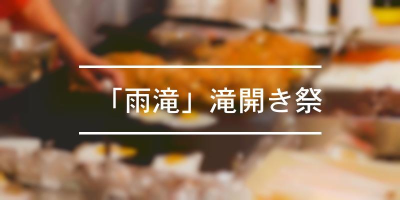 「雨滝」滝開き祭 2019年 [祭の日]