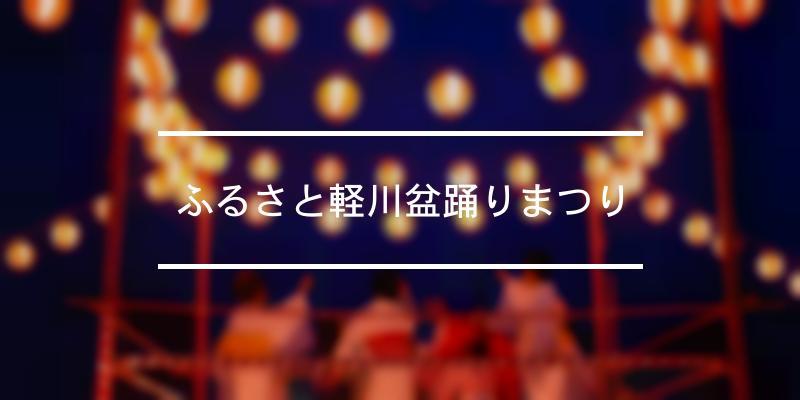 ふるさと軽川盆踊りまつり 2019年 [祭の日]