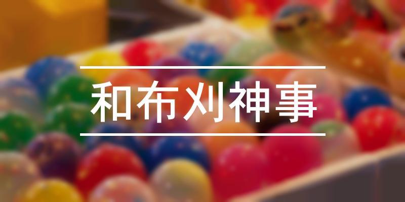 和布刈神事 2020年 [祭の日]