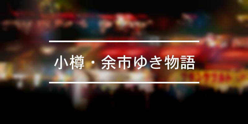小樽・余市ゆき物語 2019年 [祭の日]