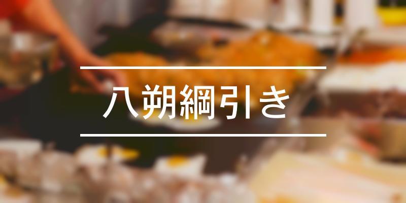 八朔綱引き  2019年 [祭の日]
