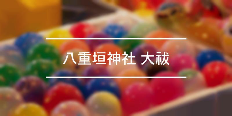 八重垣神社 大祓 2019年 [祭の日]