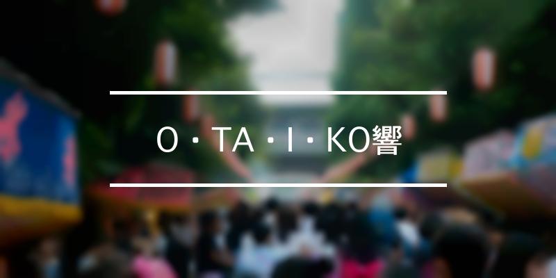 O・TA・I・KO響 2020年 [祭の日]