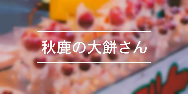 秋鹿の大餅さん 2020年 [祭の日]