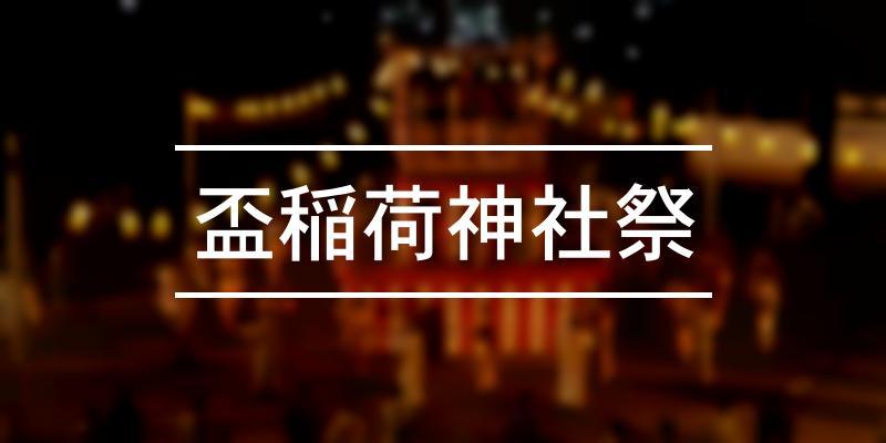 盃稲荷神社祭 2019年 [祭の日]