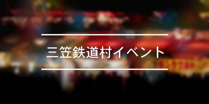 三笠鉄道村イベント 2019年 [祭の日]