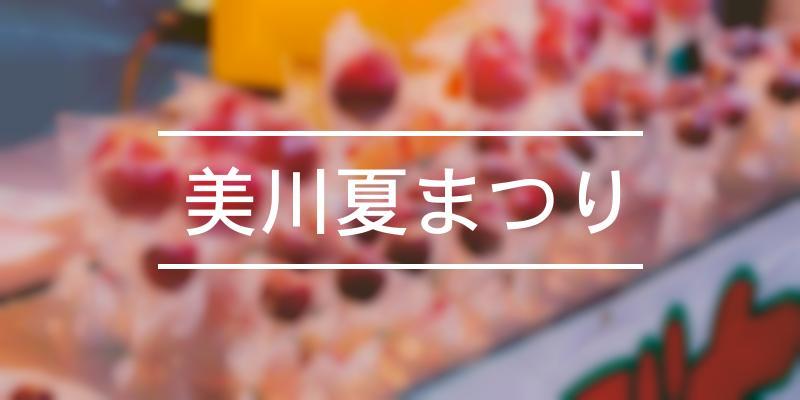 美川夏まつり 2021年 [祭の日]