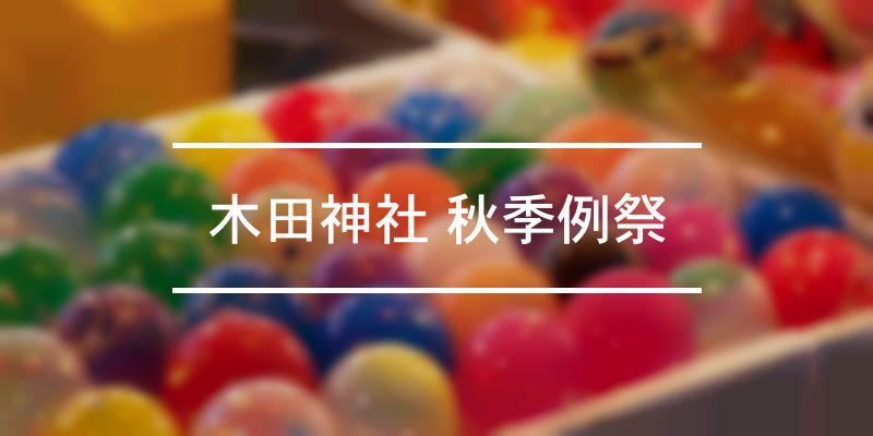 木田神社 秋季例祭 2021年 [祭の日]