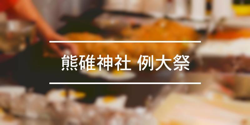 熊碓神社 例大祭 2019年 [祭の日]
