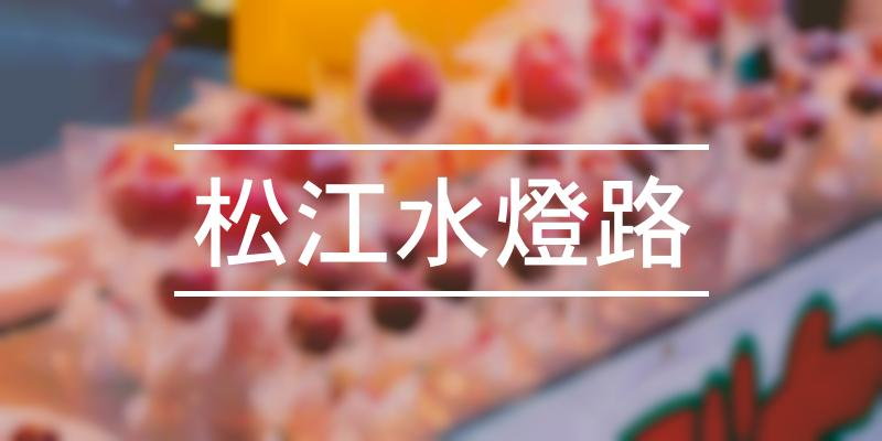 松江水燈路 2019年 [祭の日]