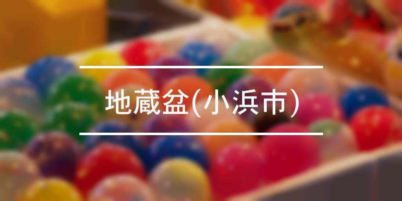 地蔵盆(小浜市) 2020年 [祭の日]