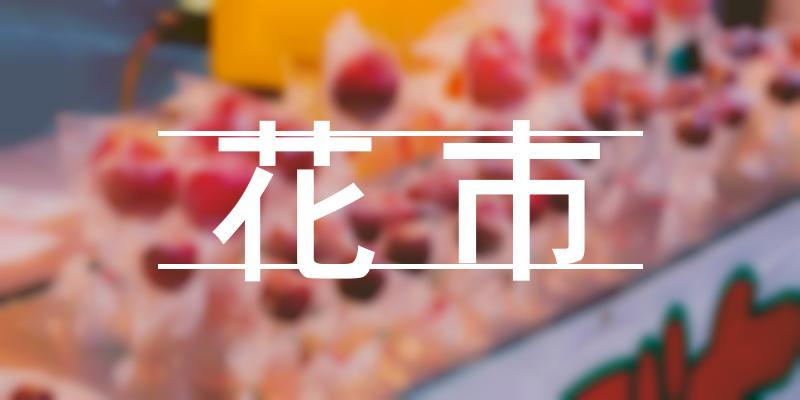 花市 2019年 [祭の日]