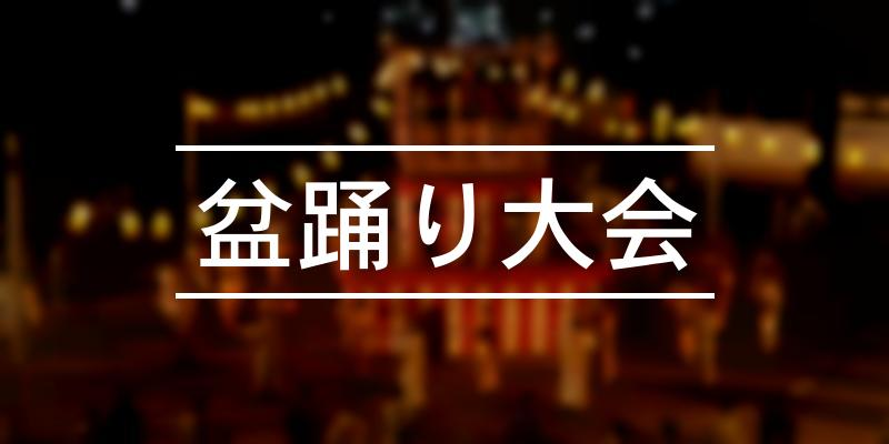 盆踊り大会 2020年 [祭の日]