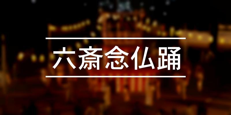六斎念仏踊 2020年 [祭の日]