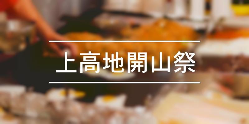 上高地開山祭 2020年 [祭の日]