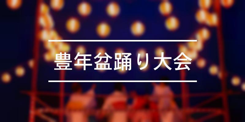 豊年盆踊り大会 2020年 [祭の日]
